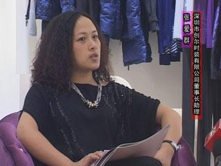 中国服装万里行·专访深圳市创尔时装有限公司董事长助理张爱群