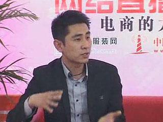 电商的力量CHIC2012直播·专访上海屹翔服饰有限公司市场总监程战东