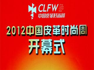 2012中国皮革时尚周