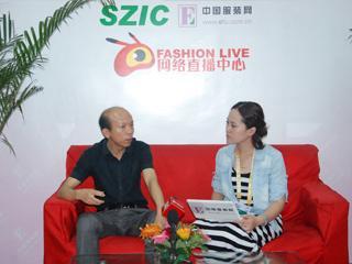 直播szic2013·专访广东省珠海市奥伦提时装有限公司总经理谢昭裕