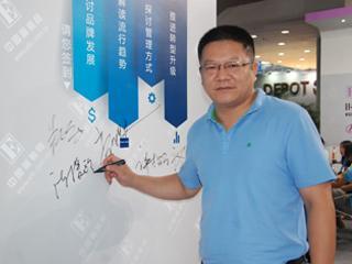 直播szic2013·专访广州市果果服饰有限公司营销部经理陈援欧