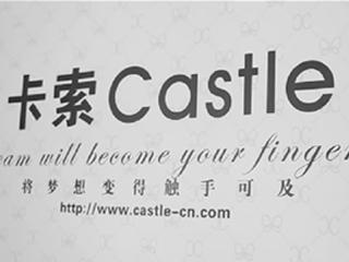 卡索castle 开业花絮