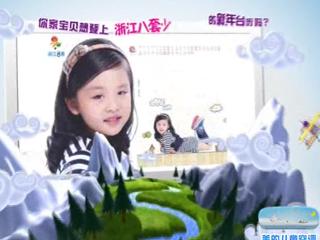 2015年历宝贝宣传片