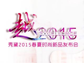 秀黛2015春夏新品发布会