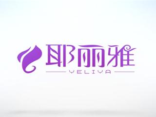 耶丽雅2014品牌宣传大片