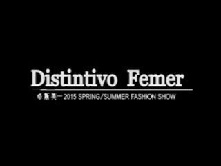 DsFemer蒂斯芙2015年春夏新品发布会