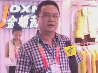 """""""金蝶茜妮""""-广州国际服装节广东卫视采访片段"""