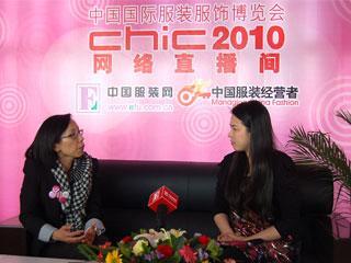 中国服装网2010CHIC中国国际服装博览会直播专题